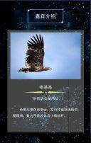 高端企业邀请函 蓝黑星空色系