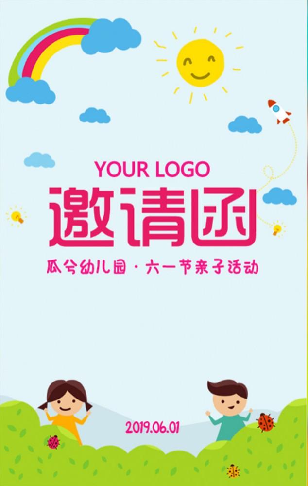 61儿童节文艺汇演亲子活动邀请函