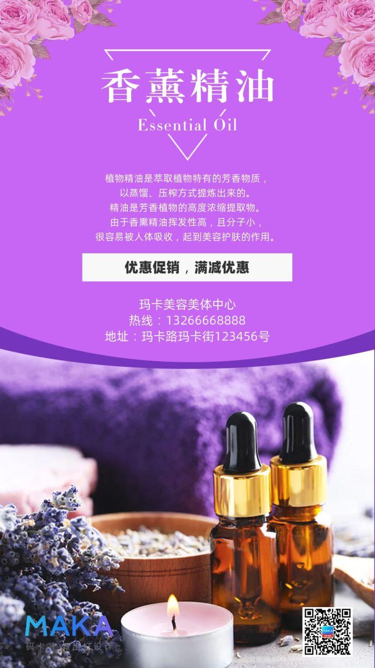 美容院香薰精油产品促销广告