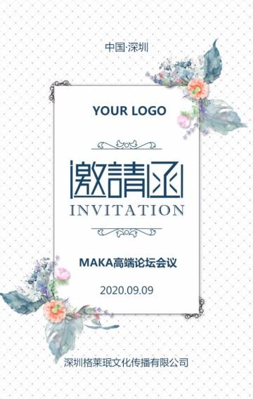 时尚简约清新峰会论坛会议邀请函企业宣传H5