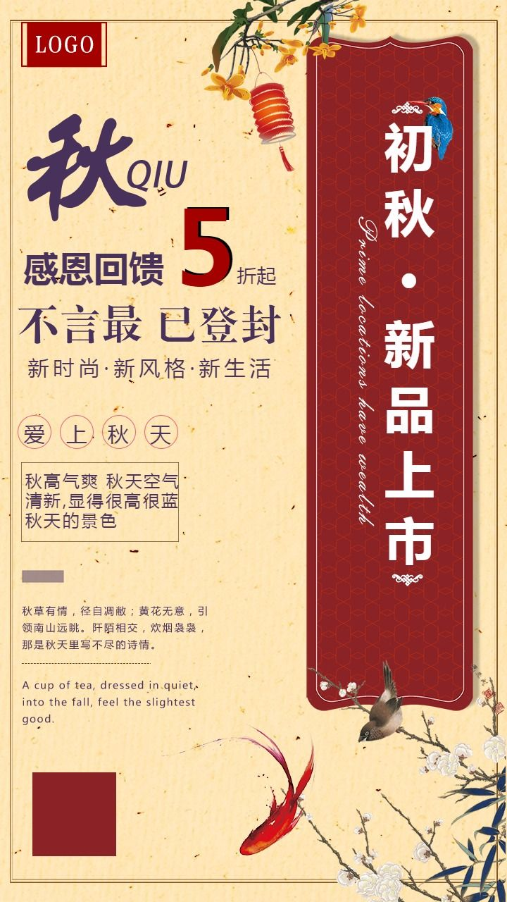 【秋季促销45】秋季活动宣传促销通用海报