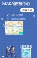 简约时尚清新幼小衔接教育培训招生宣传
