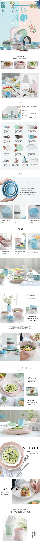 清新简约时尚唯美餐具电商详情图