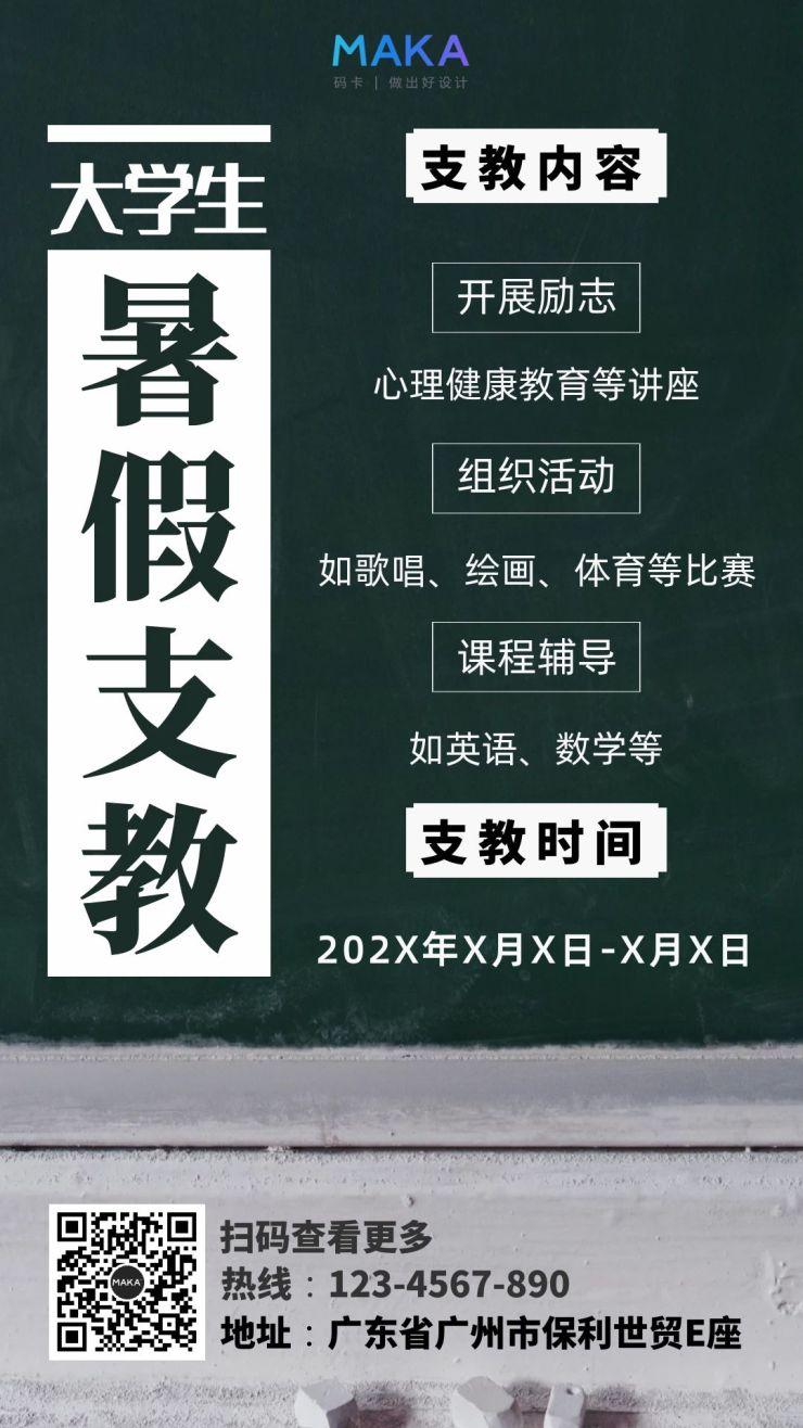 简约绿色大学社会实践暑假支教公益宣传手机海报