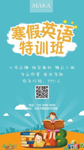 蓝色创意英语寒假特训班招生手机海报