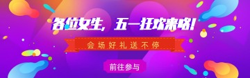 紫色大气五一店铺营销促销活动