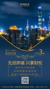蓝色高端大气商铺招租手机宣传海报