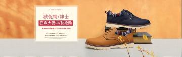 秋季促销狂欢大促时尚男鞋电商banner