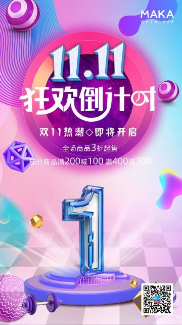 紫色创意双十一购物狂欢节活动倒计时手机海报
