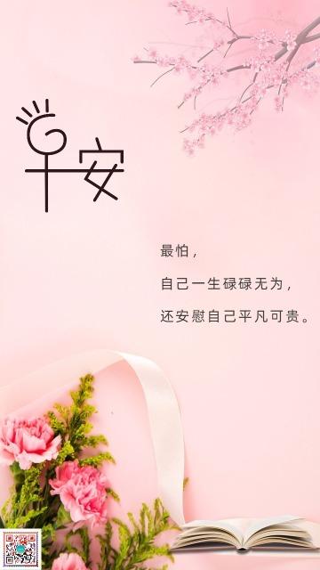 粉色浪漫早安手机海报