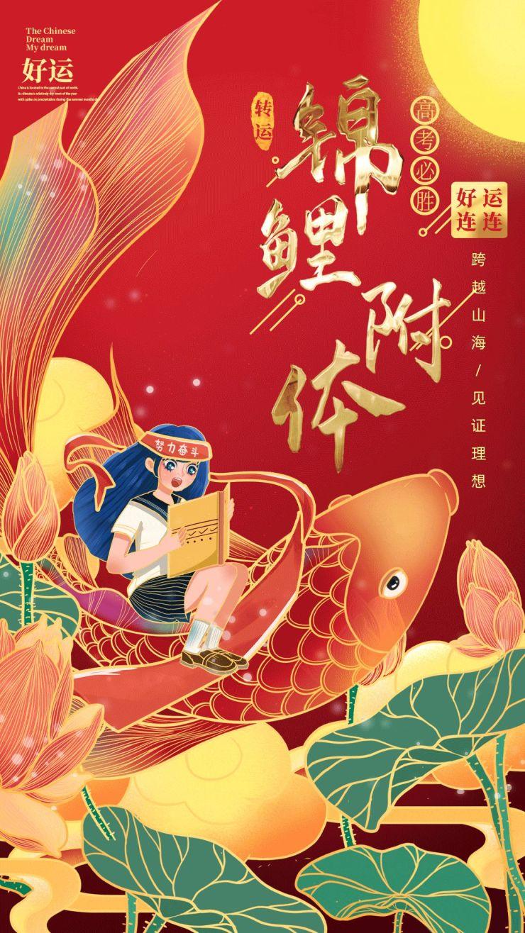 中国风创意遇见锦鲤附体中考高考海报