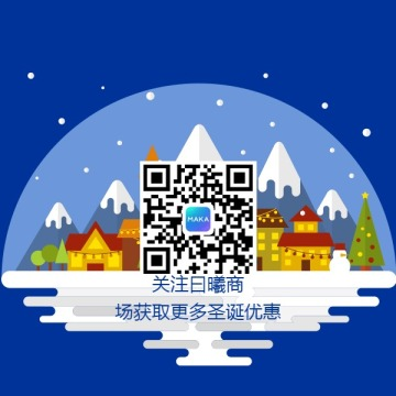 圣诞二维码服饰彩妆运动零食坚果干货圣诞促销活动二维码时尚蓝色-曰曦