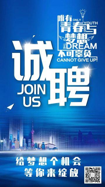 蓝色商务励志公司校园人才招聘企业宣传海报模板