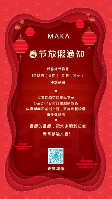 2020鼠年吉祥元旦新年贺岁个人企业宣传春节祝福贺卡放假通知日签朋友圈促销海报