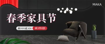 黑色简约家居家装单人沙发促销公众号首图模版