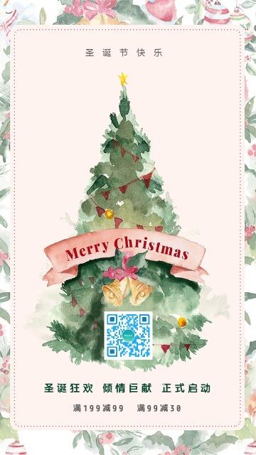 清新圣诞节 促销海报 贺卡