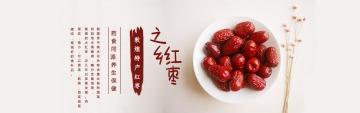 简约中国风红枣养身电商banner