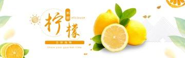 简约清新柠檬水果 生鲜水果 电商banner