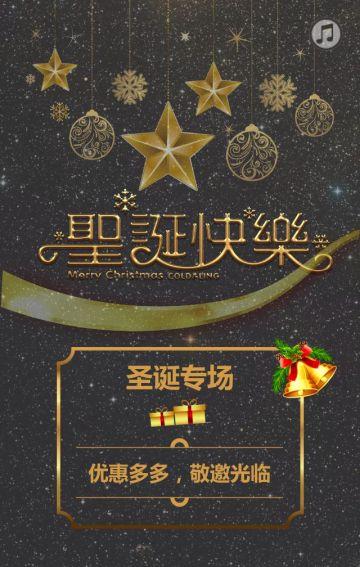 2016金质圣诞活动邀请函
