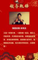 红色唯美动态鎏金喜庆中秋节企业祝福宣传