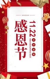 AMC温馨感恩节推广企业通用活动公司活动 教育培训机构活动店铺活动H5模板
