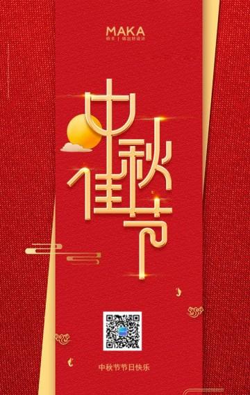 中国风红色高端中秋节祝福贺卡活动邀请函