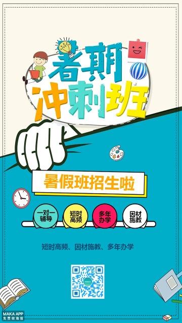 暑期冲刺班暑假班暑假班暑假班招生招生海报