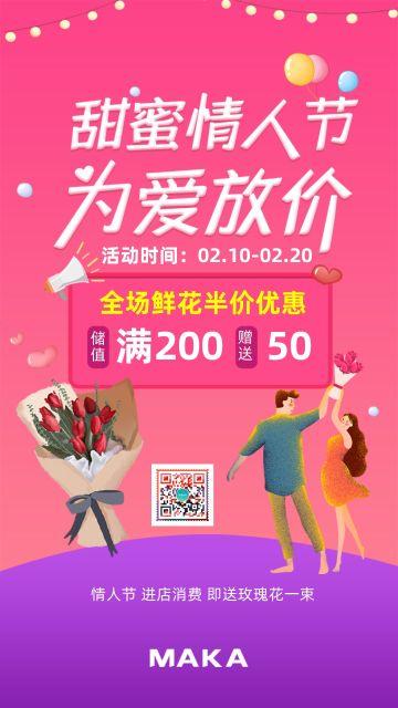 214甜蜜情人节促销海报