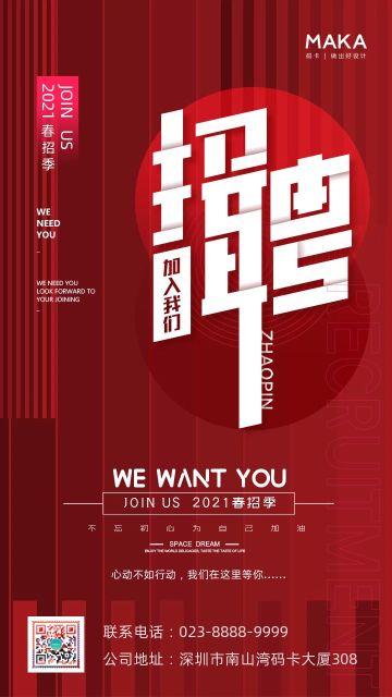 红色简约大气商务风格企业春季招聘宣传海报