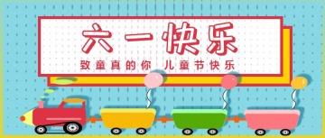 蓝色卡通风小火车六一儿童节微信公众号封面