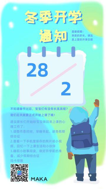 天蓝色卡通插画风早教幼儿园冬季开学通知教育培训宣传海报