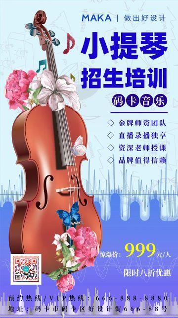 蓝色卡通小提琴培训教育招生宣传海报