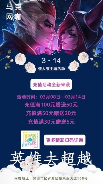 314白色情人节网咖主题活动手机海报宣传