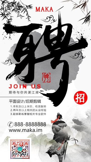 水墨武侠风企业或校园招聘宣传手机海报