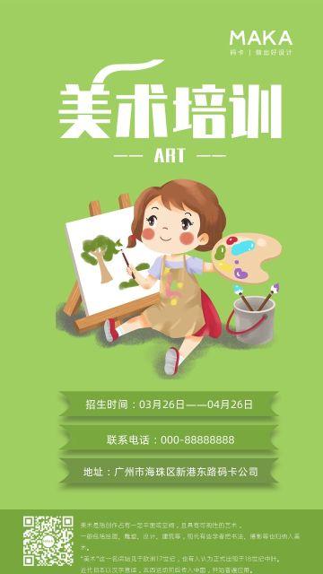绿色卡通兴趣班之美术培训班招生宣传海报设计