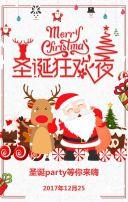 圣诞party邀请函模板