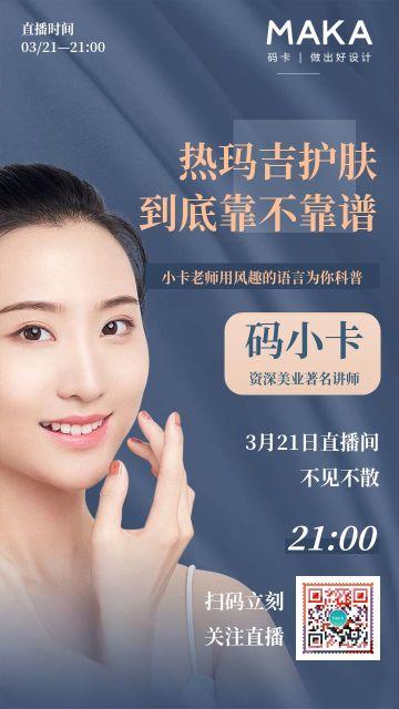 蓝色美容美业美发美体课程分享宣传海报