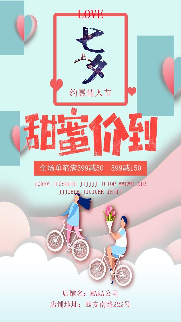 七夕情人节促销宣传 农历7月7日情人节优惠活动
