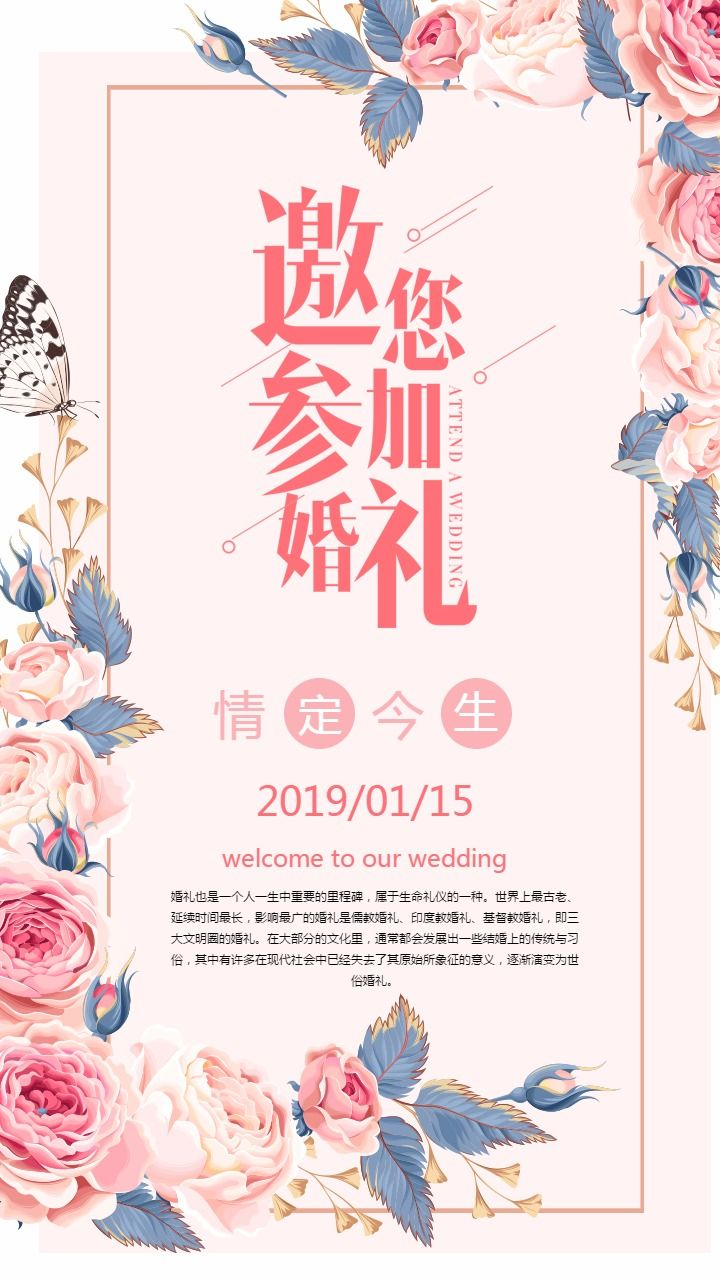 粉色烂漫婚礼海报