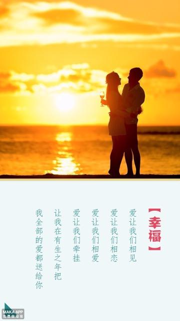 【相册集69】情侣相册恋爱分享相册表白求婚纪念日相册旅行纪念日