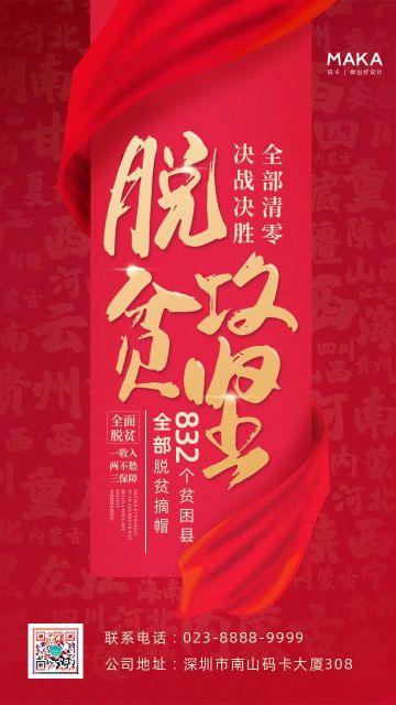 红色大气风格脱贫攻坚党政宣传手机海报