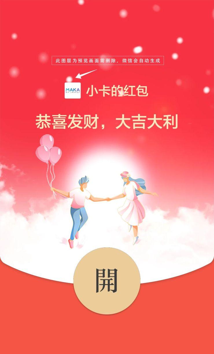 红色浪漫风格情人节祝福微信红包封面