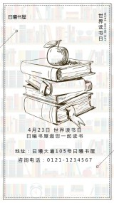 世界读书日书店宣传促销推广活动线条书本简约手绘-曰曦