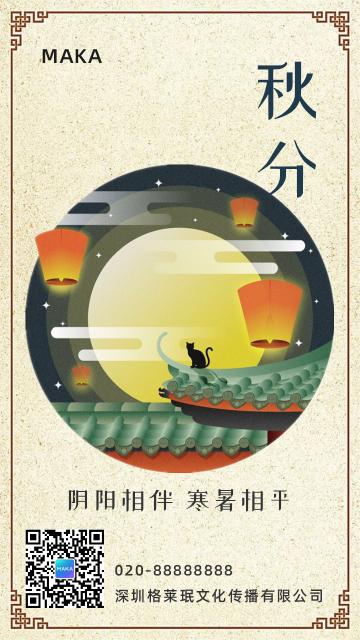 秋分二十四节气文化习俗民俗风俗企业宣传推广棕色大气中国风海报通用