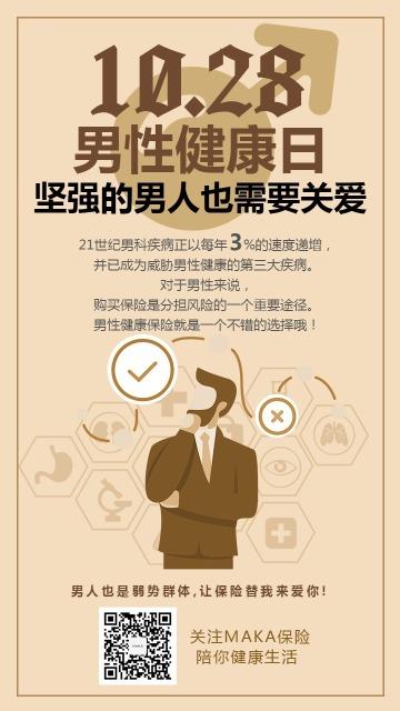 10月28日男性健康日保险促销海报