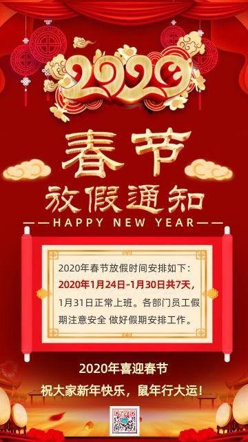 2020公司春节放假通知鼠年手机版新年放假安排宣传海报