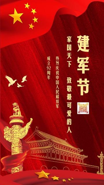红色复古风格八一建军节92周年政府党建企业宣传活动海报