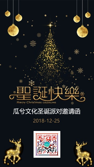 圣诞节、圣诞派对、圣诞酒会、圣诞老人、圣诞新年、圣诞晚会、圣诞贺卡、圣诞祝福