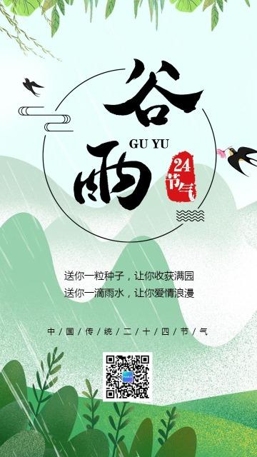 绿色清新自然谷雨节气日签祝福海报