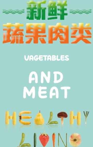 新鲜蔬果肉类/绿色食品宣传/促销